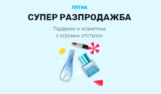 Parfimo.bg Супер Лятна Разпродажба 11 Юни - 20 Юни 2021