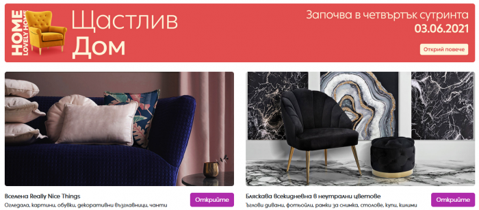 Vivre.bg Акция Щастлив Дом 03 Юни – 09 Юни 2021