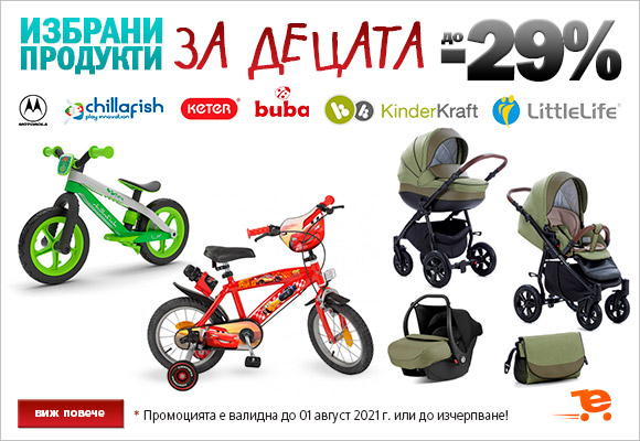 Пазарувай Лесно Акции 12 Юли - 29 Юли 2021
