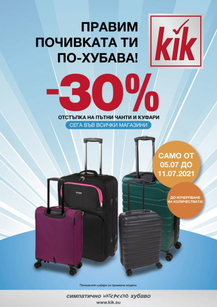 Kik България Летни Промоции 08 Юли - 31 Юли 2021