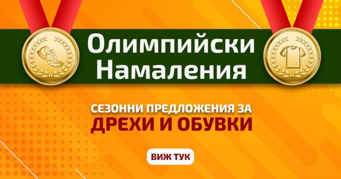 Sport Respect Олимпийски Намаления 12 Юли - 15 Август 2021