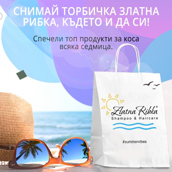 Zlatnaribka.com Играй и Спечели Награда 06 Юли - 30 Август 2021