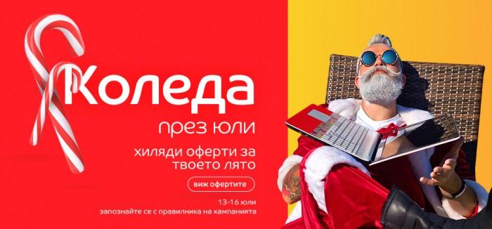 eMAG Акция Коледа През Юли 13 Юли - 16 Юли 2021