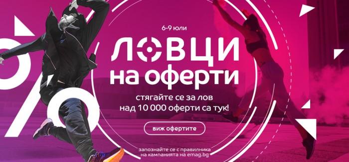 eMAG Акция Ловци на Оферти 06 Юли - 09 Юли 2021