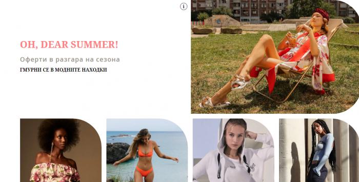 Fashion Days Оферти в Разгара на Сезона 19 Юли - 25 Юли 2021