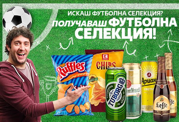 Кауфланд Каталог Брошура Вестник и Оферти за Финала по Футбол 05 Юли - 11 Юли 2021