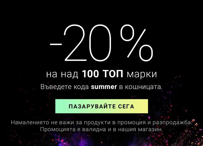 Notino.bg Summer Black Friday 19 Юли - 25 Юли 2021