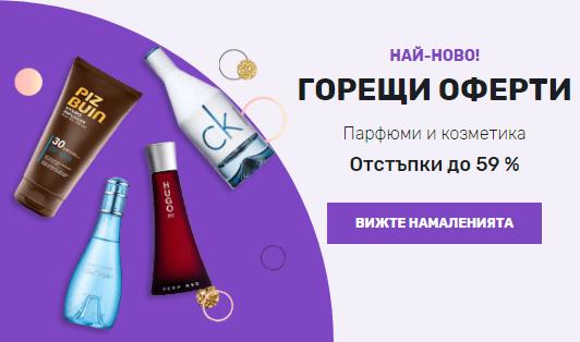 Parfimo.bg Промоция Гореща Витрина 07 Юли - 16 Юли 2021