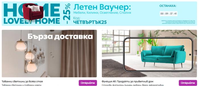 Vivre.bg Промоция 01 Юли 2021