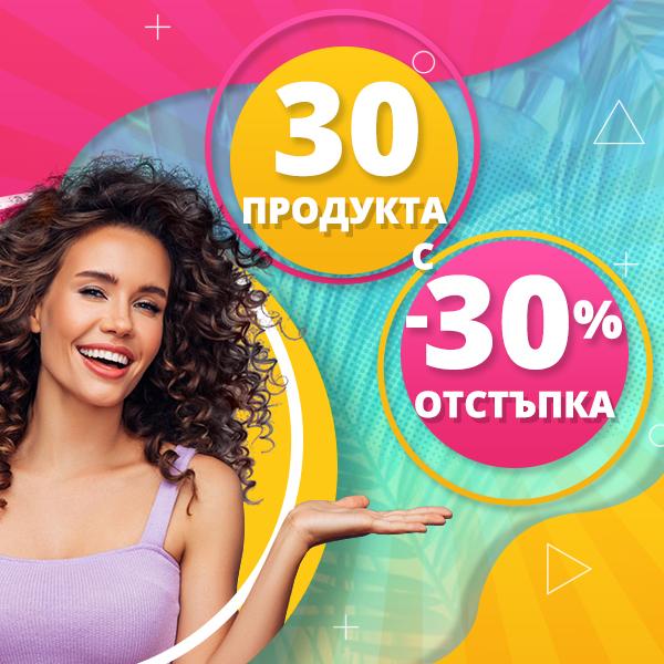 Zlatnaribka.com Шопинг Маратон 30 Топ Продукта 23 Юли - 31 Юли 2021
