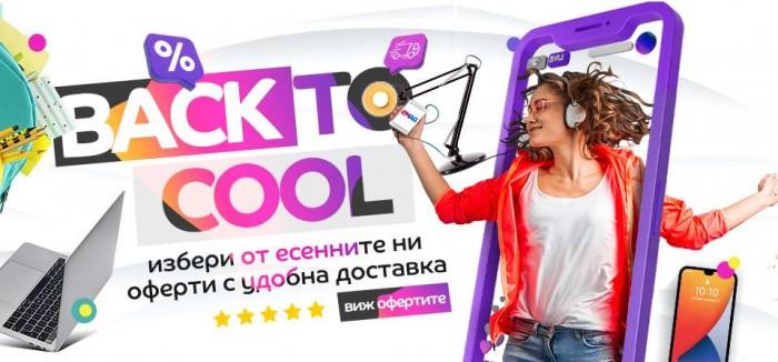 eMAG Акция Back to Cool 31 Август - 05 Септември 2021