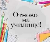 Промо Оферти Акция Отново на Училище 2021