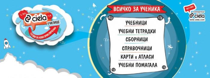 ciela-uchebnici-vsichko-za-uchenika-1200-450