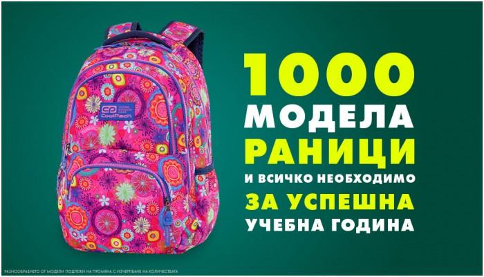 store-bg-uchilishte-2021