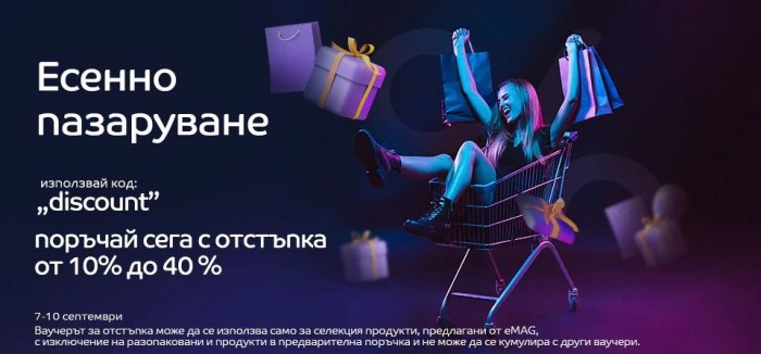 eMAG Ваучер за Есенно Пазаруване 07 Септември - 10 Септември 2021