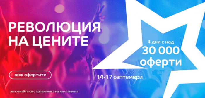 eMAG Акция Революция на Цените 14 Септември - 17 Септември 2021