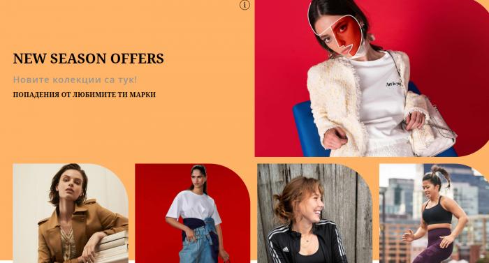 Fashion Days Нови Колекции 15 Септември - 26 Септември 2021