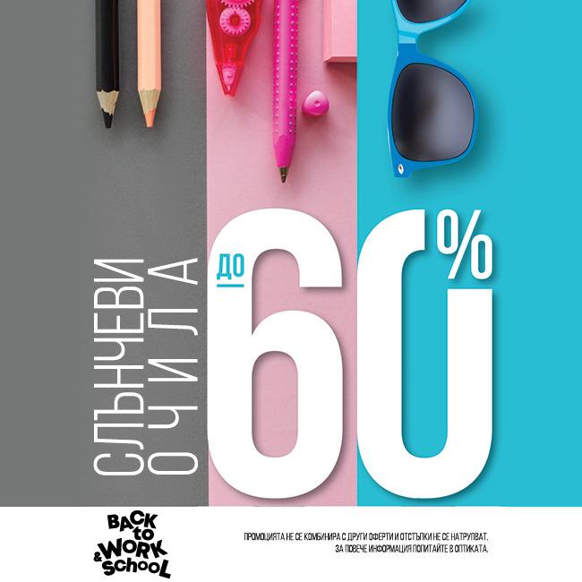 Grand и Joy Оптики Акция Отново на Работа и Училище с Нови Очила до 30 Септември 2021