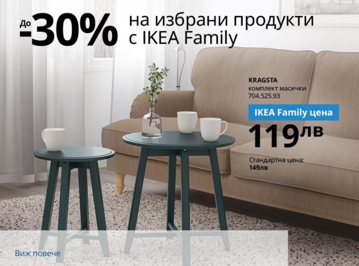 ИКЕА Намаление IKEA Family 23 Септември - 30 Септември 2021