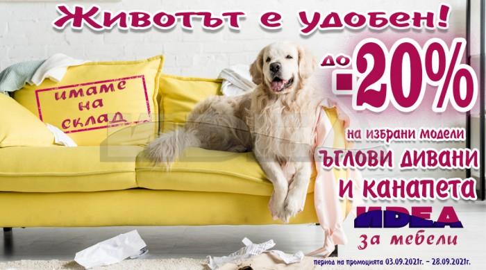 Мебели Идеа Промоция 03 Септември - 28 Септември 2021