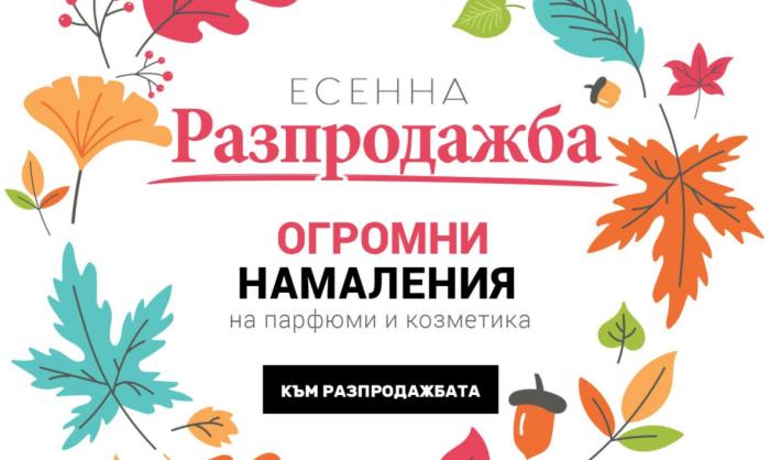 Parfimo.bg Есенна Разпродажба 15 Септември - 26 Септември 2021