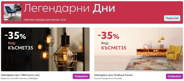 Vivre.bg Промоция Легендарни Дни 07 Септември - 19 Септември 2021
