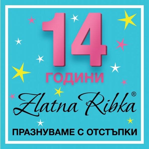 Zlatnaribka.com Промоция Рожден Ден 14 Години 13 Септември - 15 Септември 2021